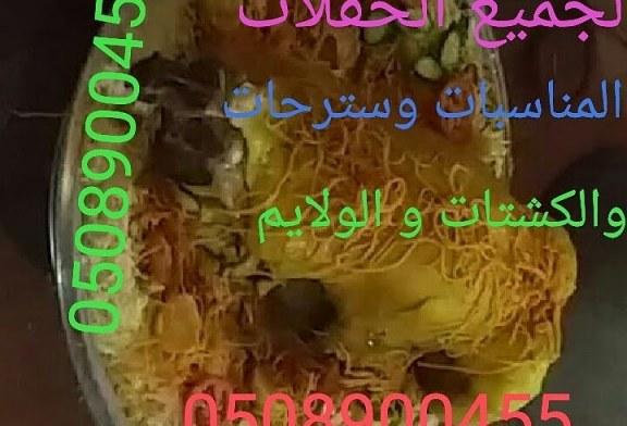 طباخ سوداني ماهر لجميع المناسبات والكشتات والحغلات ٠٥٠٨٩٠٠٤٥٥