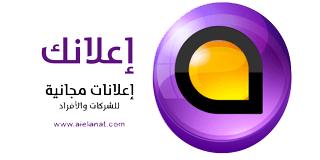موقع اعلانك