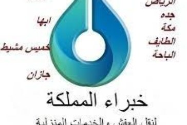 شركة كشف تسربات ونقل عفش وتنظيف منازل0502209026