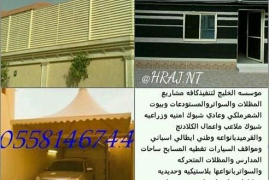 مظلات سيارات الرياض مظلات سواترالقصيم 0558146744
