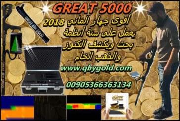 اجهزه كشف الذهب جريت 5000 GREAT نظام تصوير مباشر 2018 للاتصال : 00905366363134