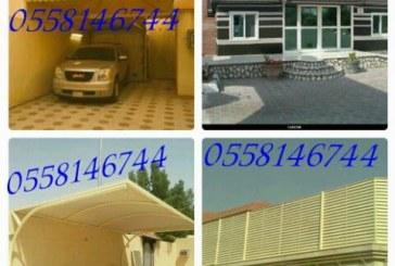 مظلات سيارات ظلال الخليج 0558146744