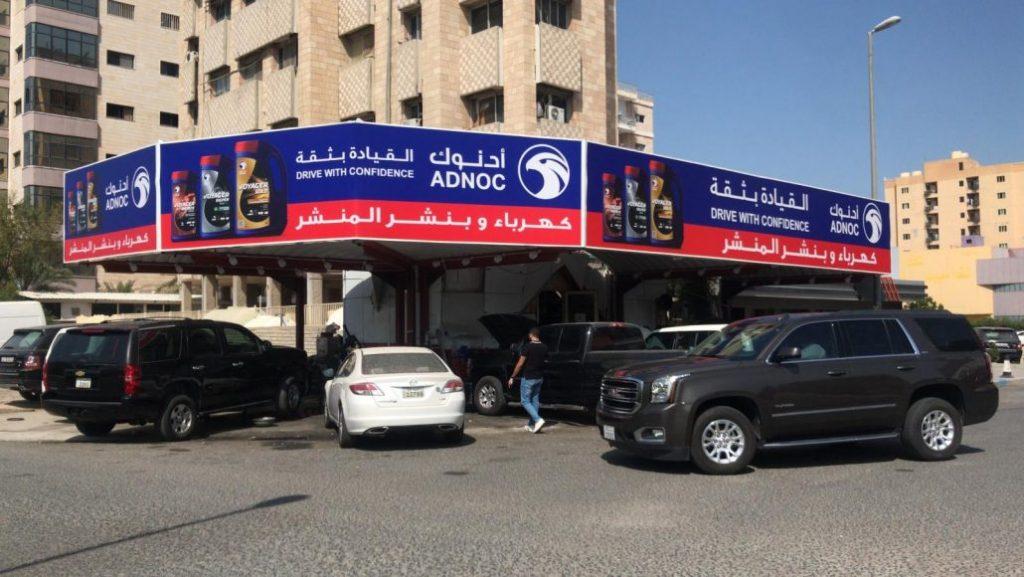 بنشر متنقل بالكويت